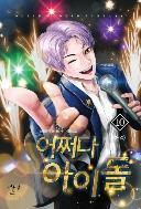 어쩌다 아이돌 1-10완결 (심술쟁이 현대판타지 장편소설)