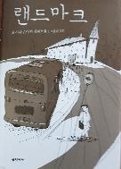 랜드마크 - 현대인의 깊은 고독과 위기를 그려낸 요시다 슈이치 장편소설 (양장본) 초판1쇄