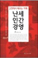 난세 인간 경영 1 - 고전에서 배우는 지혜 초판1쇄발행