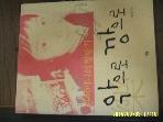 여름솔 / 악으로 깡으로 - 싸이미니의 방랑기 / 차승민 지음 -아래참조
