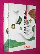 이곳만은 지키자 (상,하) / 조홍섭. 김경애 글