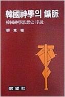 한국신학의 광맥 (한국신학사상사 서설)