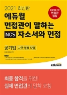 2021 최신판 에듀윌 면접관이 말하는 NCS 자소서와 면접 공기업 사무.행정 직렬