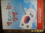 북갤러리 / 병 잘 고치는 놈이 장땡이다 / 정영섭 외 7인 공저 -16년.초판. 아래참조