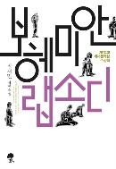 보헤미안 랩소디-정재민 소설 (제10회 세계문학상 수상작)