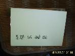 보련각 / 신편 선가귀감 / 서산대사 저. 보련각 편집실 편역 -86년.초판. 아래참조