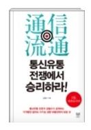 통신유통 전쟁에서 승리하라 - 통신유통 전문가 김철수가 공개하는 가격할인 없이도 이기는 강한 유통전략의 모든 것 초판 2쇄