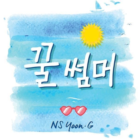 NS윤지 - 꿀 썸머 (디지털 싱글)