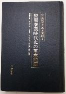 殷周秦漢時代史の基本問題