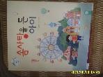 키즈엠 / 솜사탕을 든 아이 / 김금향 글. 조태겸 그림 -17년.초판. 상세란참조
