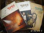 한국연극협회 3권/ 한국연극 2003.9 / 2003.10 / 2005.6월호 -부록없음.설명란참조