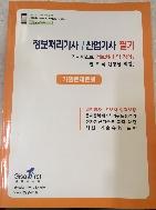 정보처리기사 / 산업기사 필기 (기출문제은행) - 기사퍼스트