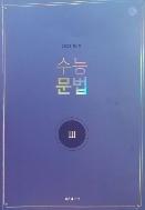 2020 수능문법 3 - 김은양