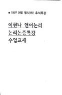 19년 9월 행시1차 추석특강 이현나 언어논리 논리논증특강 수업교재