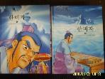 한국헤밍웨이 -2권/ 한비자 1.2 ( 3번없음. 위풍당당 중국고전만화중,, ) / 만화 아트웅. 해설 이민아 -아래참조