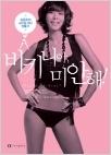 비키니야 미안해 - 김준희의 스타일 바디 만들기 (1판4쇄)