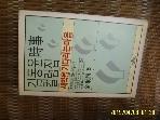 민성사 / 새벽을 기다리는 마음 / 김동윤 시사컬럼집 -90년.초판