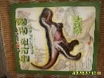 대교출판 / 눈높이 모형 과학실 2 놀라운 공룡 티라노사우루스 렉스 / 데니스 샤츠. 이충호 옮김 -설명란참조