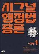 시그널 행정법 총론 전3권 (2017 9,7급 공무원 시험대비)