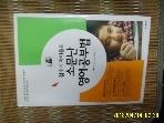 중앙엠앤비 / 잠수네 아이들의 소문난 영어공부법 / 이신애 지음 -아래참조