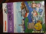 한국해양재단 / 만화로 보는 선박과 조선 신비한 바다 어드벤처 5 / 이주한 외 -13년.초판