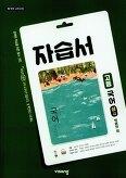 비상 자습서 고등국어(상) 박영민외 (2015개정 교육과정)