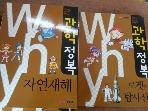 why 과학정보 (부록)57권 (초등과학학습만화)
