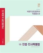 2021 박문각 공인중개사 적중필수서 1차 민법.민사특별법