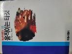 움직이는 타깃 - 자유추리문고 23 - 로스 맥도널드 - 1986년 초판본