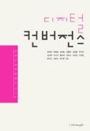 디지털 컨버전스 - 교재용 특별 보급판 (사회/상품설명참조/2)