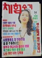 월간 체험수기 (94년 여름 특집호)  /사진의 제품  / 상현서림 ☞ 서고위치:KZ 5  *[구매하시면 품절로 표기됩니다]