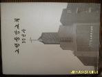 고성중앙교회 / 고성중앙교회 30년사  -아래참조