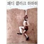 패디 클라크 하하하 - 1993년 영국 최고 권위의 문학상인 부커상 수상작. 초판1쇄