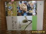 공동체 / 생태유아교육 프로그램 / 임재택. 김은주. 하정연 외 -사진.꼭상세란참조