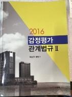 2016 감정평가 관계법규 2 - 이송현 황영수