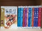 청솔 이야기 역사 시리즈