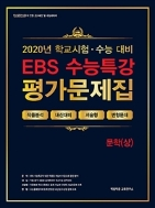 EBS 수능특강 평가문제집 문학(상) (2020년) ★연구용★ #