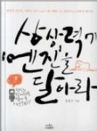 상상력에 엔진을 달아라 - 상상력 공장장_임현우 교수가 들려주는 꿈과 희망, 그리고 상상력에 관한 감동적 메시지 초판 14쇄