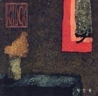 [미개봉]황선웅 / 1집 - Knock (미개봉)