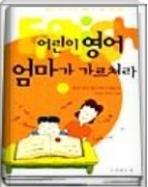 어린이 영어 엄마가 가르쳐라 상 - 엄마가 직접 가르치는 어린이 조기 영어 교육 비법 3판6쇄발행