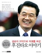 후진타오 이야기 - 겸손의 미덕으로 미래를 바꾼 (에세이/상품설명참조/2)