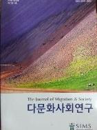 다문화사회연구 - 2008 창간호 제 1 권 1 호 -