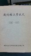 성균관대학교사 (1398~1978)