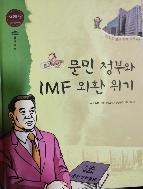 문민 정부와 IMF 외환 위기 - 지혜샘 만화한국사 38
