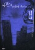 사탄의 마을에 내리는 비 - 박상우 소설집 초판 1쇄