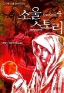 소울스토리1-4 (완결) -김국현-