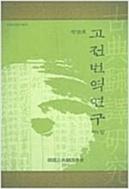고전번역연구 제10집