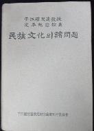 민족문화의 제문제 -권태원교수 정년기념논총   /사진의 제품  ☞ 서고위치:MZ 7