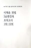19년 8월 법무사2차 이혁준 민법 3순환강의 모의고사 1회~12회