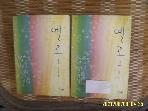 마야 마루 전2권/ 옐로 1.2 / 서미선 지음 -대여점용.11년.초판. 꼭상세란참조